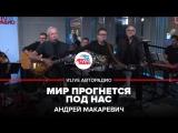 Андрей Макаревич - Мир Прогнется Под Нас (#LIVE Авторадио)