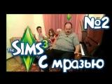 Званый The Sims 3 с мразью #2. Половой гигант