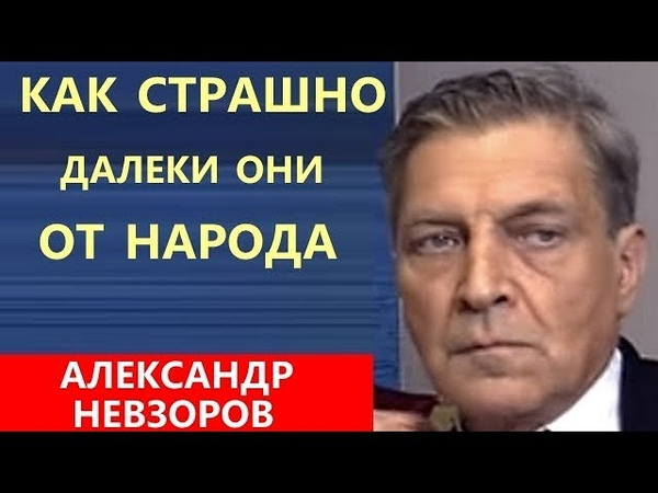 Александр Невзоров / Как страшно далеки они от народа / 20.06.2018