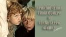 Приключения Тома Сойера и Гекльберри Финна 1981 ✴HD✴