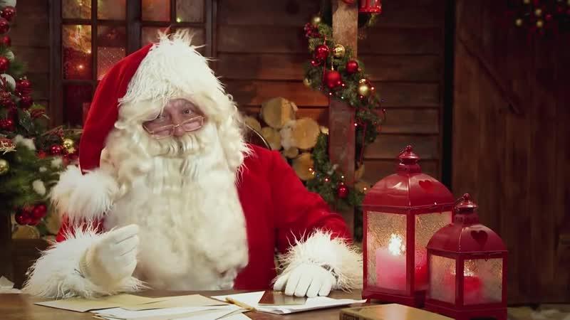 Поздравления от Деда Мороза.