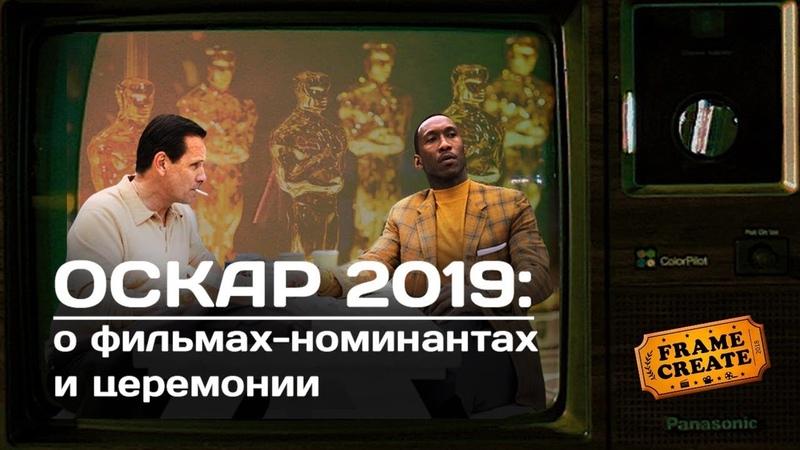 Оскар 2019 О фильмах номинантах и церемонии подробности новости обзор