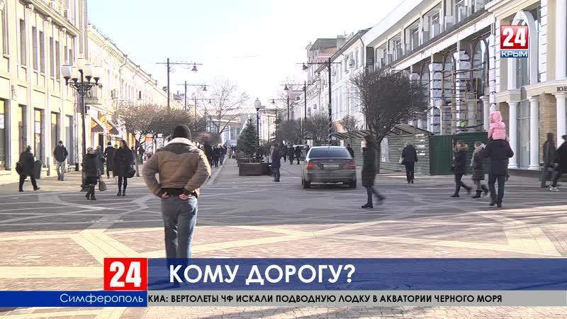 Кому дорогу? Симферопольская администрация проверит работу охранников на въезде в пешеходную зону центра города