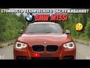 Техническое Обслуживание для BMW M135i ДОРОГО Пермь Perm