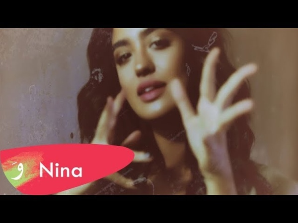 Nina Abdel Malak - Insa Elli Rah [Lyric Video] نينا عبد الملك - انسى اللي راح