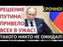 ОТВАЖНОЕ РЕШЕНИЕ ПУТИНА 21 08 18 НИКТО НЕ ОЖИДАЛ ТАКОГО ПОВОРОТА Андрей Фурсов