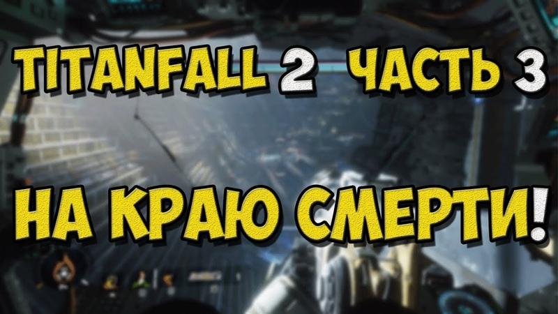 Titanfall 2 - Прохождение игры на Русском - На краю смерти! №3 / PC
