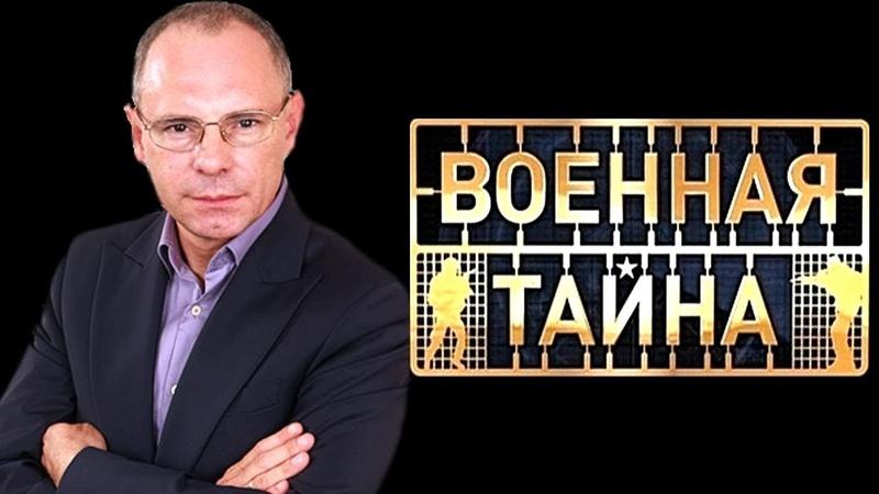 Военная тайна с Игорем Прокопенко (11.06.2018) Часть 3