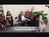 Артем Иванов. Класс Анны Шереметовой (фортепиано)