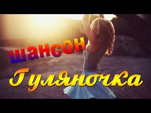 ЗАЖИГАТЕЛЬНАЯ РУССКАЯ ШАНСОН-ГУЛЯНКА! ТАНЦУЮТ ВСЕ