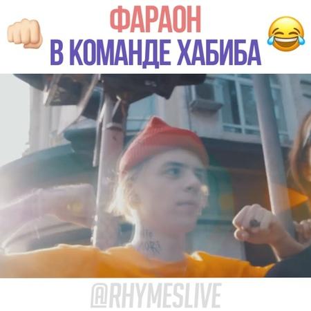 """Рифмы и Панчи on Instagram: """"На реванш Хабиб выйдет под Фару😂"""""""
