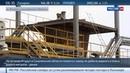 Новости на Россия 24 • На Итурупе построят завод в кратере действующего вулкана