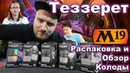 Колода Planeswalker-а Теззерет обзор Magic: the Gathering Planeswalker deck TEZZERET opening review