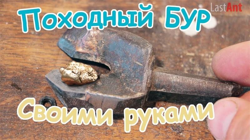 ✅Как сделать походный бур для скважин для поиска золота ископаемых и копа своими руками