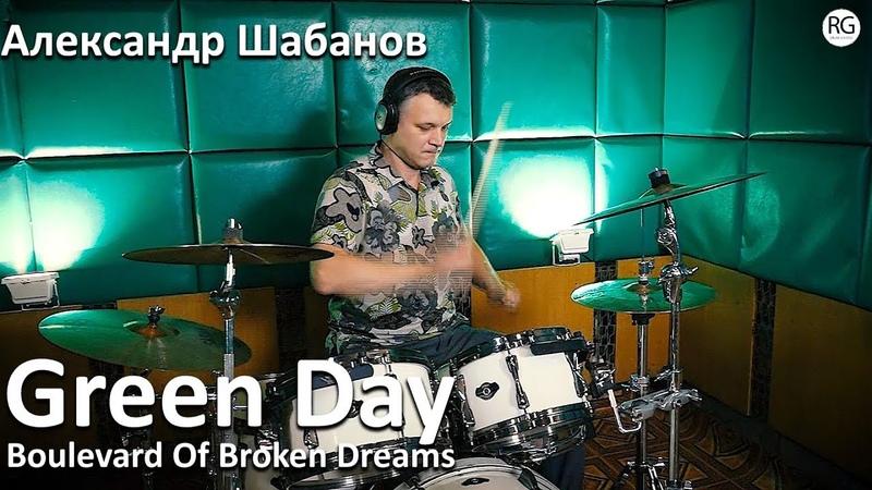 Обучение игре на барабанах в Красноярске - Александр Шабанов - Green Day Boulevard of Broken Dreams