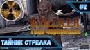 Тайник Стрелка ► S.T.A.L.K.E.R.: Тень Чернобыля ► 2 ► Святой Play