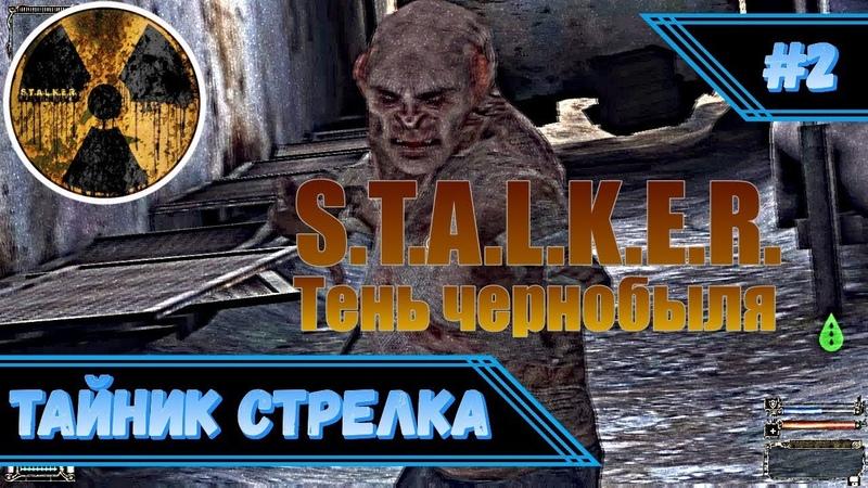 Тайник Стрелка ► S.T.A.L.K.E.R. Тень Чернобыля ► 2 ► Святой Play