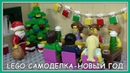 Lego Самоделка - Новый год и праздничный стол.