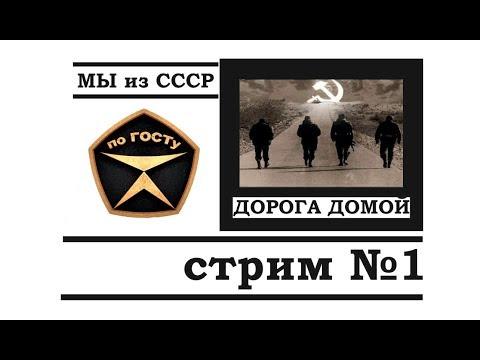 Домой.... Паспорт СССР. ConservA мывместе