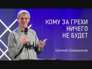 Кому за грехи ничего не будет   Евгений Шакирьянов   Церковь Завета   видео проповеди   12+