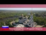 Орел и решка. Россия, Золотое кольцо России (Владимир и Суздаль)