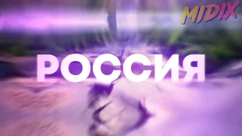 ITPEDIA (BY MIDIX) РОССИЯ СВЯЩЕННАЯ НАША ДЕРЖАВА
