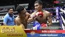 คู่2 ซันโต๊ส ศ ศรัณย์ภัทร VS กานต์ชัย จิตรเมืองนนท์ Suntos VS KarnChai