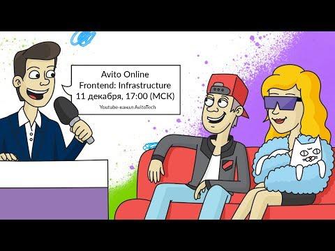 Трансляция Avito Online Frontend Infrastructure