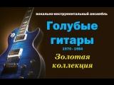ВИА Голубые гитары - Золотая коллекция