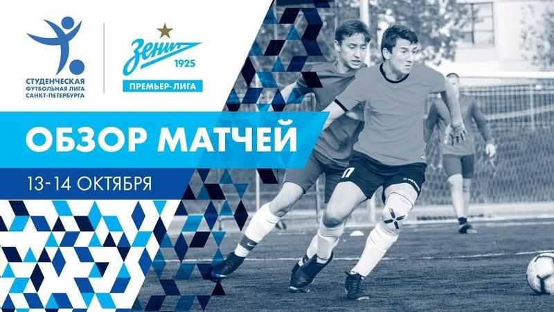 Обзор матчей Зенит Премьер-Лиги (13-14.10.2018)