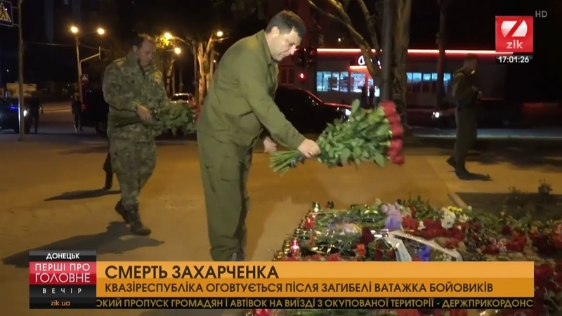 З ДНР масово втікають перші особи Перші про головне Вечір 17 00 за 01 09 18
