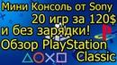 Мини Консоль от Sony 20 Игр за 120$ Без Зарядки! Обзор PlayStation Classic!
