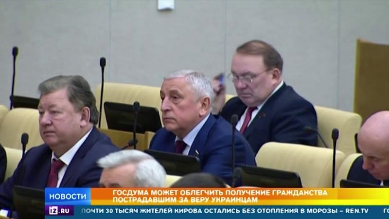 18.12.2018 Госдума приняла закон об упрощении получения гражданства России