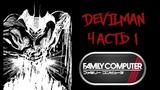 Disturbing Horror Games #4: Devilman часть1 (Famicom/NES+манга)