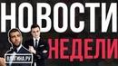 ЯнГо - Верни Бывшую/Тима Белорусских МОКРЫЕ КРОССЫ ( ПАРОДИЯ )/НОВОСТИ НЕДЕЛИ