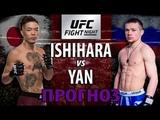 ПРОГНОЗ UFC. Петр Ян vs Теруто Ишихара UFC FIGHT NIGHT 132 UFC review
