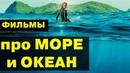 Лучшие фильмы про МОРЕ и ОКЕАН