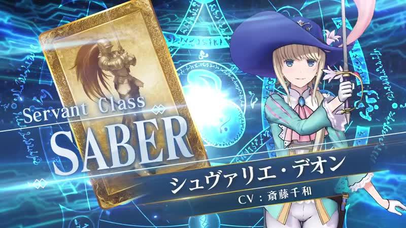 Chevalier d'Éon Saber 4★ - Fate/Grand Order Arcade