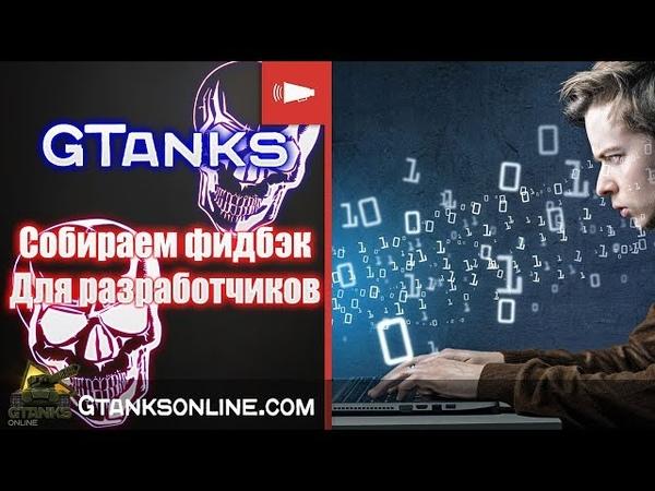 GTanks | ОБТ | Разработчики нас услышат!