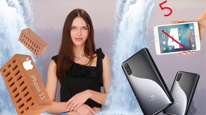 Xiaomi Mi9 против Galaxy S10, никакой iPad Mini 5 и кирпич в комплекте iPhone 11