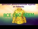 Детская демисезонная куртка от faberlic