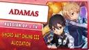 Sword Art Online III Alicization OP 1 [ADAMAS] (Marie Bibika Russian TV Cover)