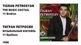11 TIGRAN PETROSYAN - BRABION ТИГРАН ПЕТРОСЯН - БРАБИОН