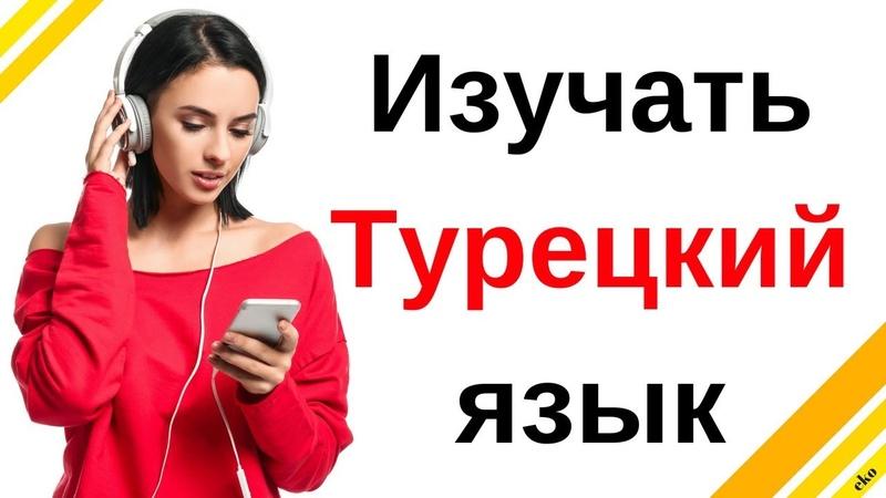 Изучать Турецкий язык во сне Самые важные турецкие фразы и слова русский турецкий