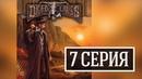РОЛЕВАЯ ИГРА DEADLANDS МЁРТВЫЕ ЗЕМЛИ КРЫСОЛОВ 7 серия