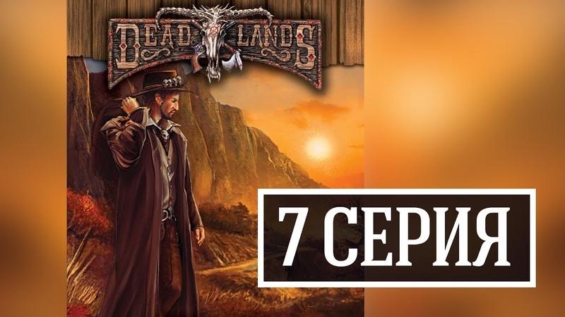 РОЛЕВАЯ ИГРА DEADLANDS (МЁРТВЫЕ ЗЕМЛИ) КРЫСОЛОВ (7 серия)