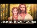 Анна Зубкова Сказание о Раде и Алексее I
