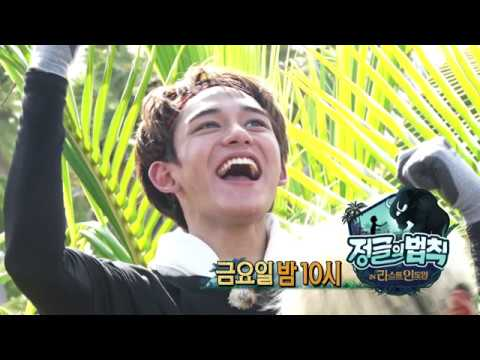 SBS [정글의법칙] - 18년 10월 26일(금) 5회 예고 Law of the Jungle Ep.5 Preview