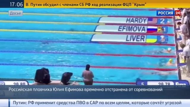 Новости на Россия 24 • FINA отстранила Ефимову от международных стартов
