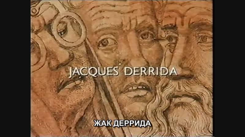 Заметки о слепцах / Memoires d'aveugle (Деррида) - Жан-Поль Фаржье (1991)